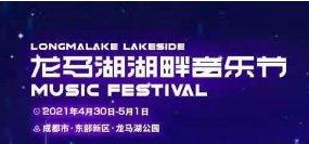 2021成都龍馬湖音樂節