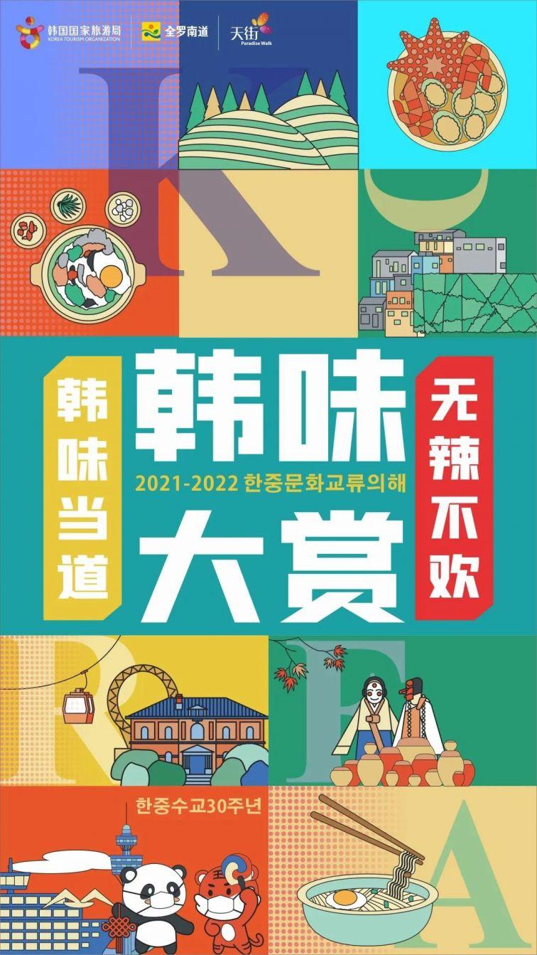 2021龙湖成都滨江天街韩流文化节时间+活动