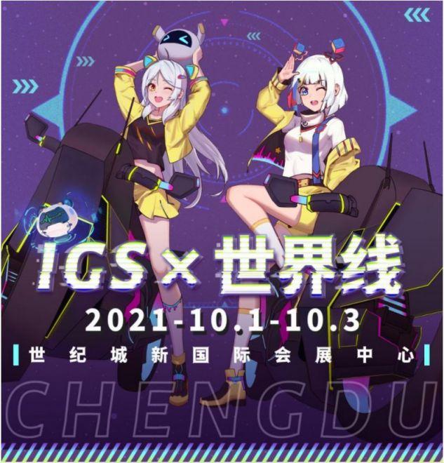 2021成都IGS×世界线动漫展时间、地点、嘉宾、票价