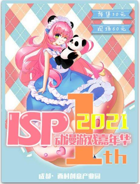 2021成都ISP动漫游戏嘉年华时间+地点+门票