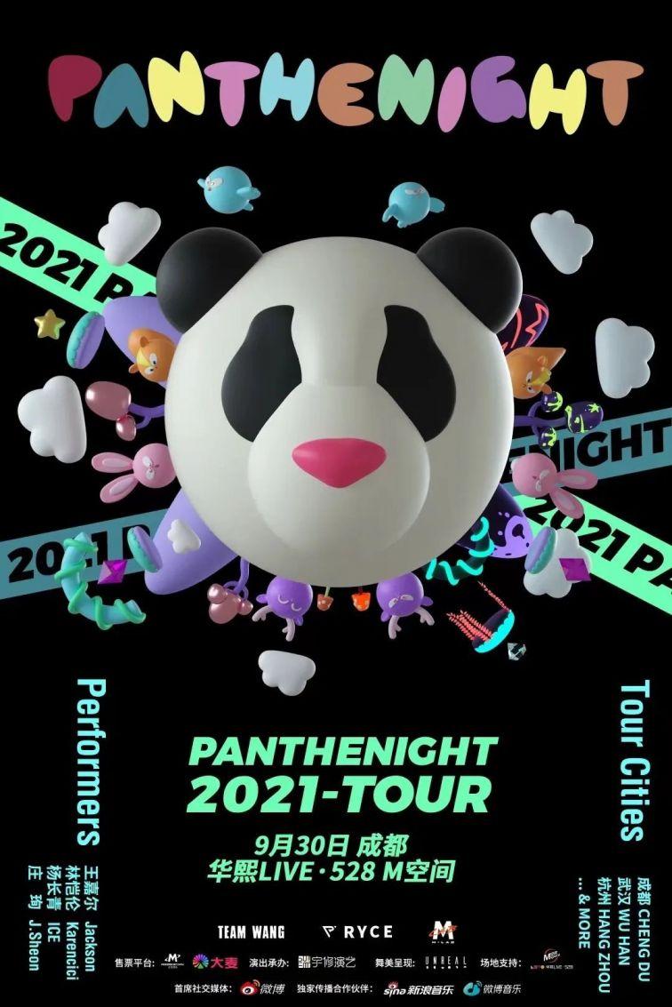 王嘉尔成都演唱会2021时间+地点+门票