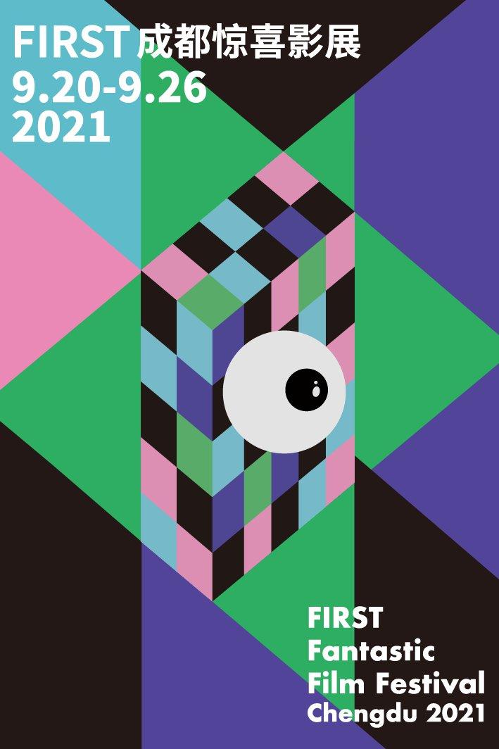 2021FIRST成都惊喜影展时间、地点、活动