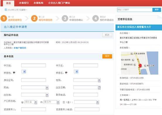 赤峰台湾通行证网上预约流程