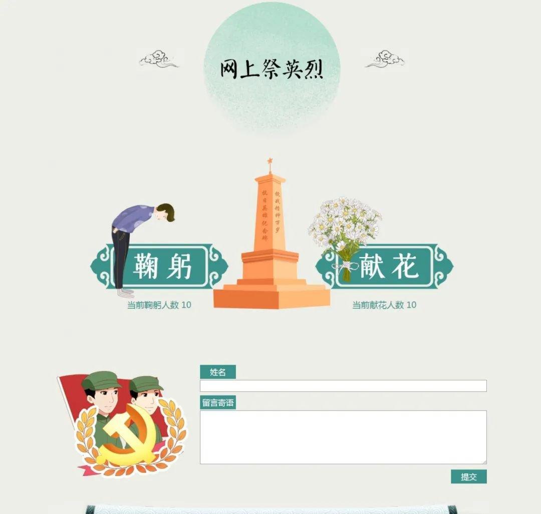 2020滁州清明网上祭英烈