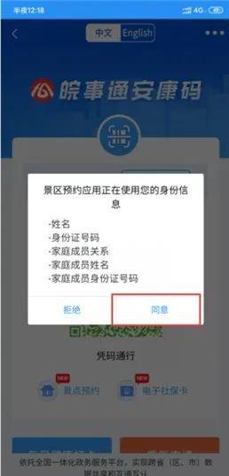 """""""安康码(黄山)""""新增景点预约功能(附操作流程)"""