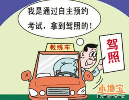 广东驾驶证自主预约考试启动 出入境证件24小时办理