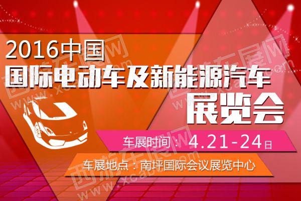 2016中国国际电动车及新能源汽车展览会