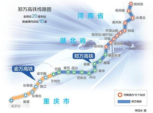郑万高铁重庆段站点设置及沿线城市