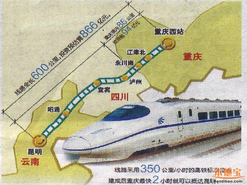渝昆高铁线路图