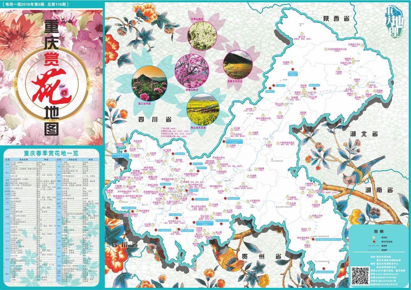 《重庆春来赏花地图》