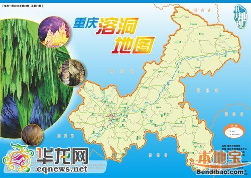 《重庆溶洞地图》