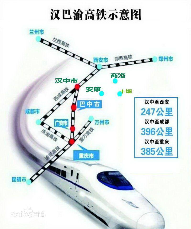 汉巴渝高铁规划图