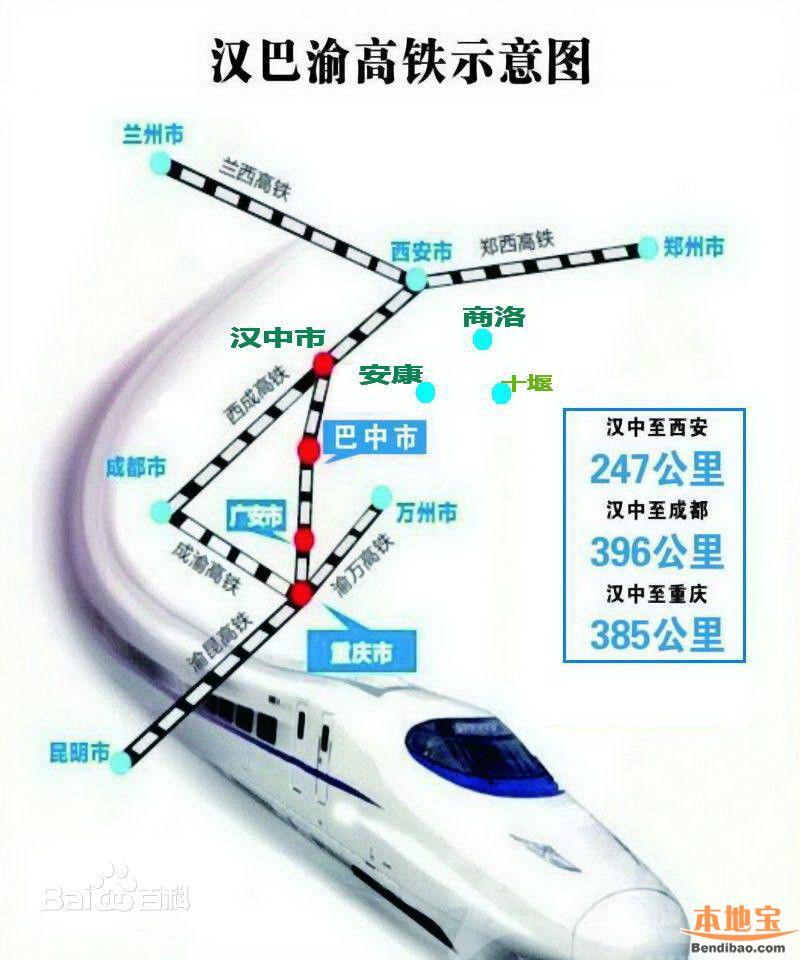 汉巴渝高铁规划方案