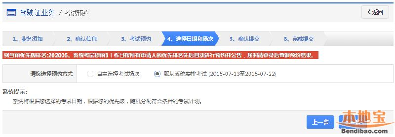重庆驾考网上自主预约流程(步骤图解)