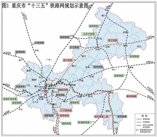 重庆高铁规划线路图 米字型 十三五 三纵二横
