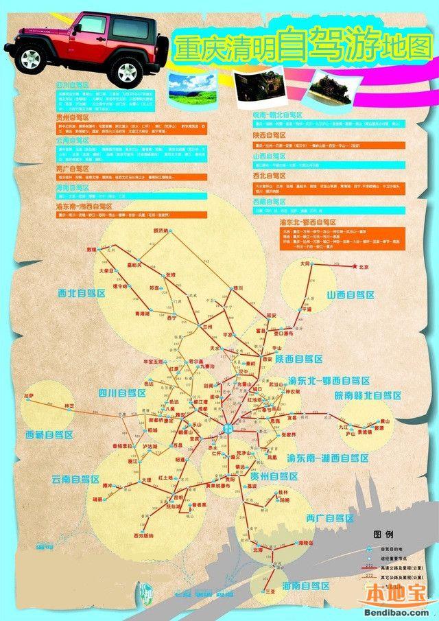 2018重庆清明自驾地图 推荐12个重庆人最爱