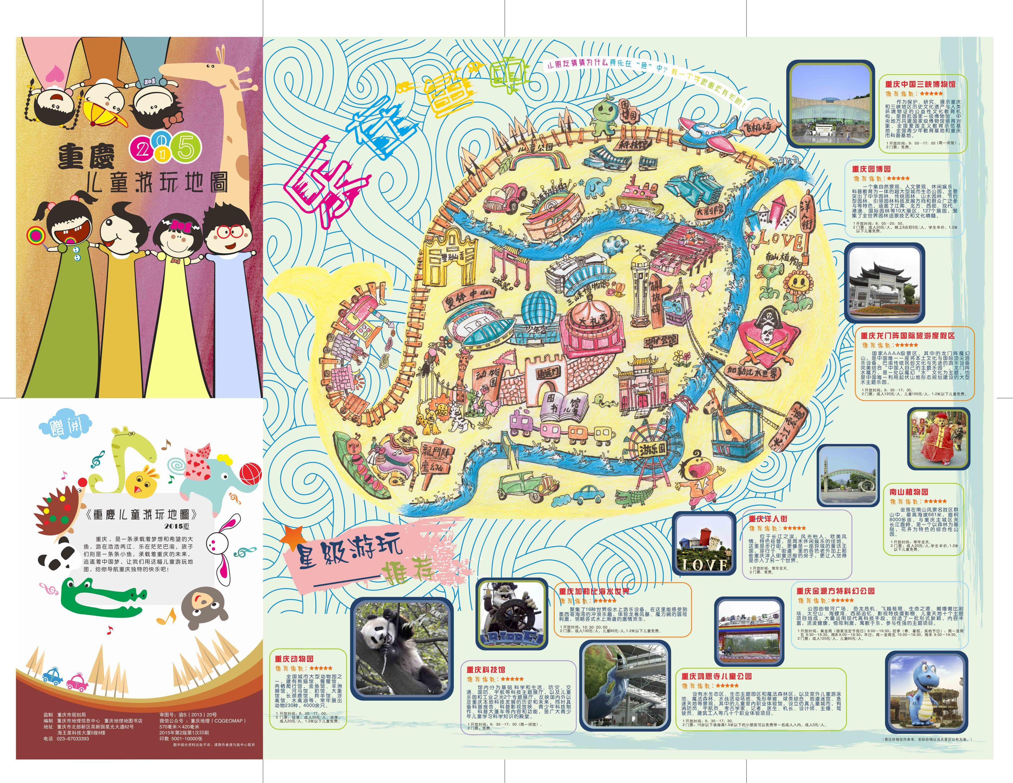 地图推荐了27处适合孩子游玩的公园,博物馆,动物园等,恰逢春天,你可带