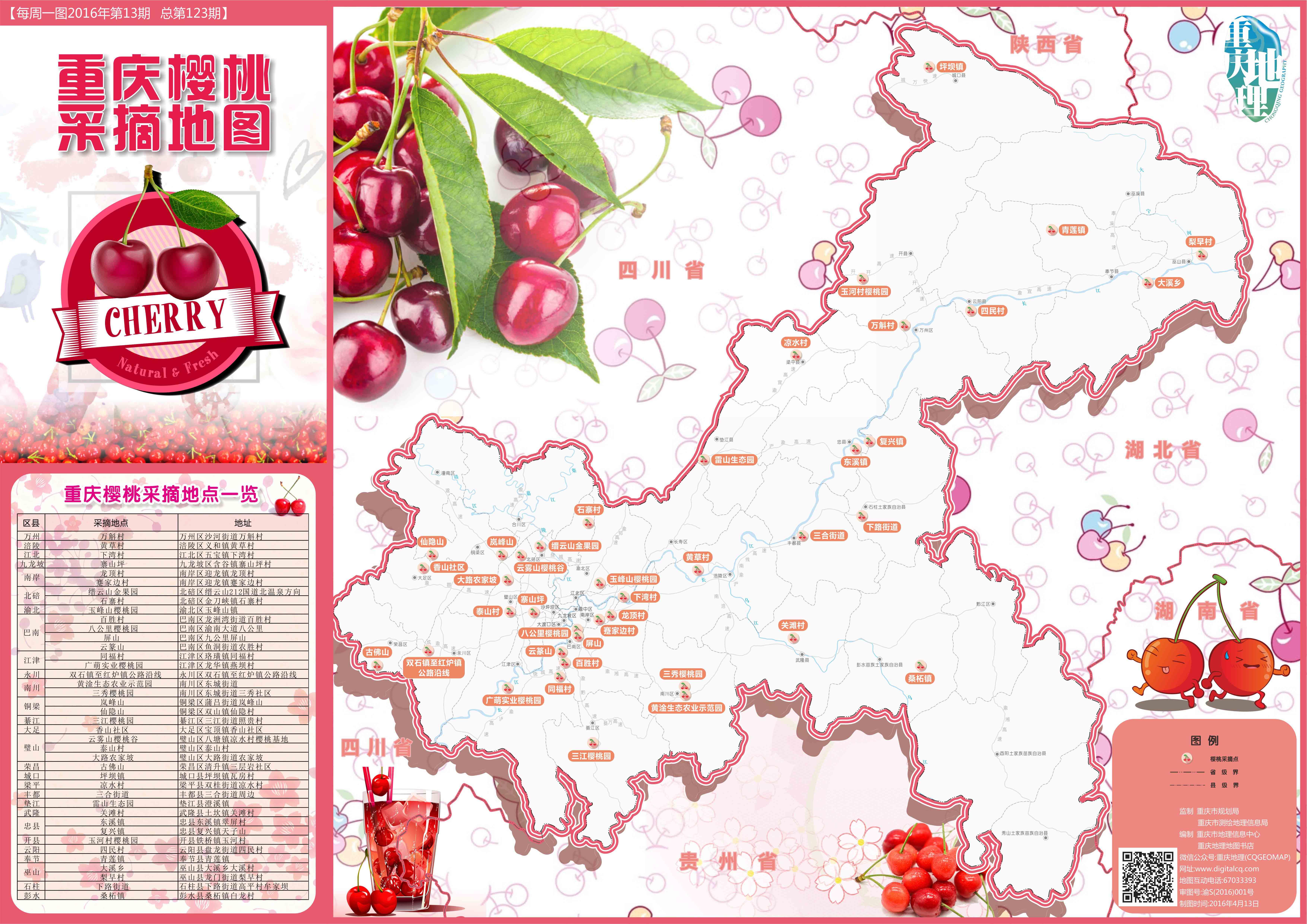 《重庆樱桃采摘地图》