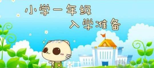 重庆幼升小招生政策