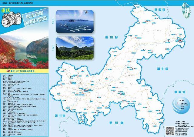 重庆周边旅游景点推荐