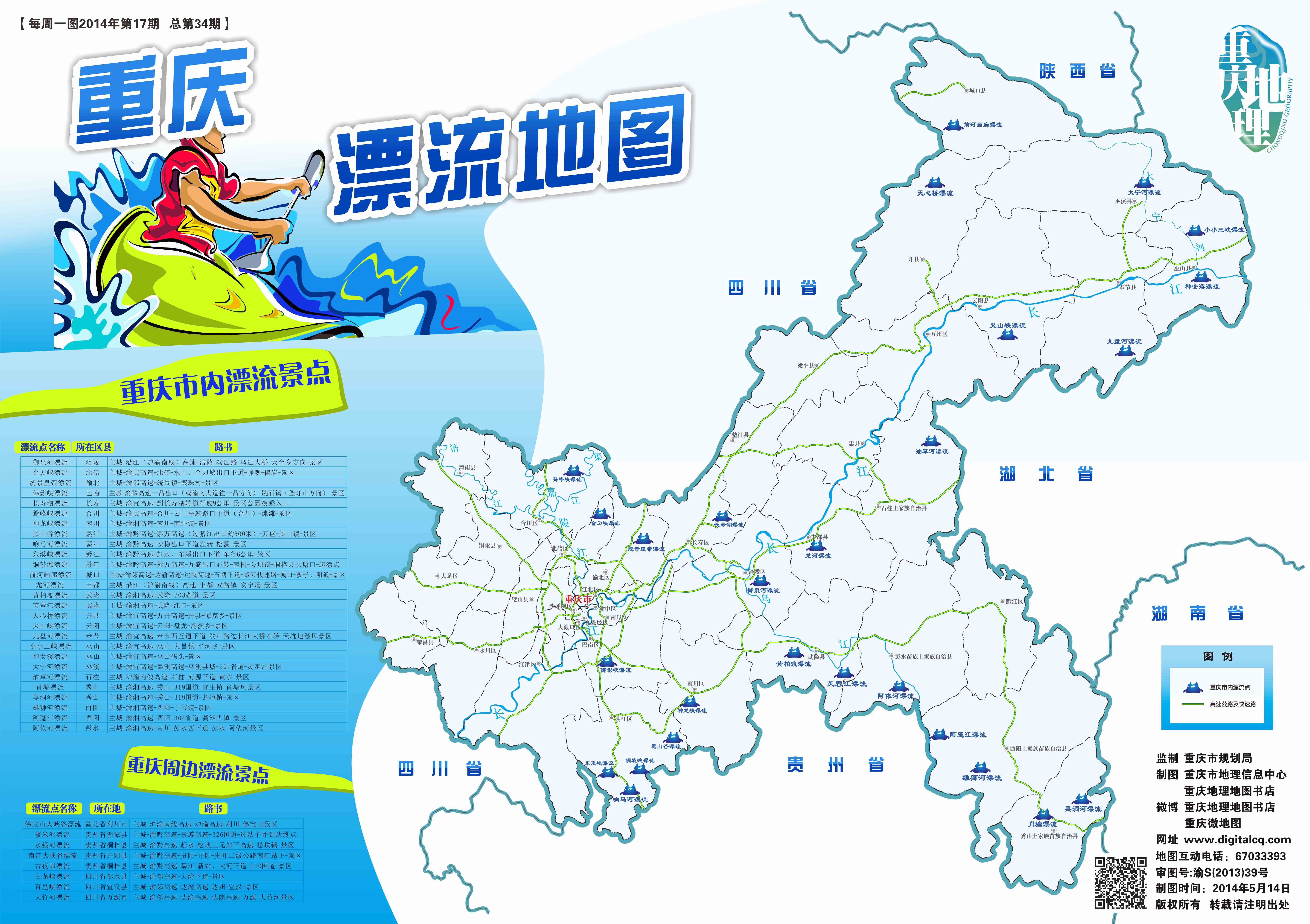 《重庆漂流地图》