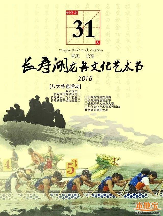 2016年重庆端午节活动汇总
