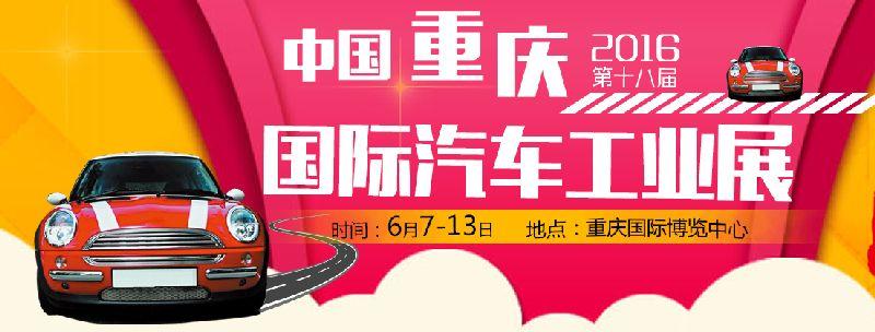 2016年重庆端午节车展
