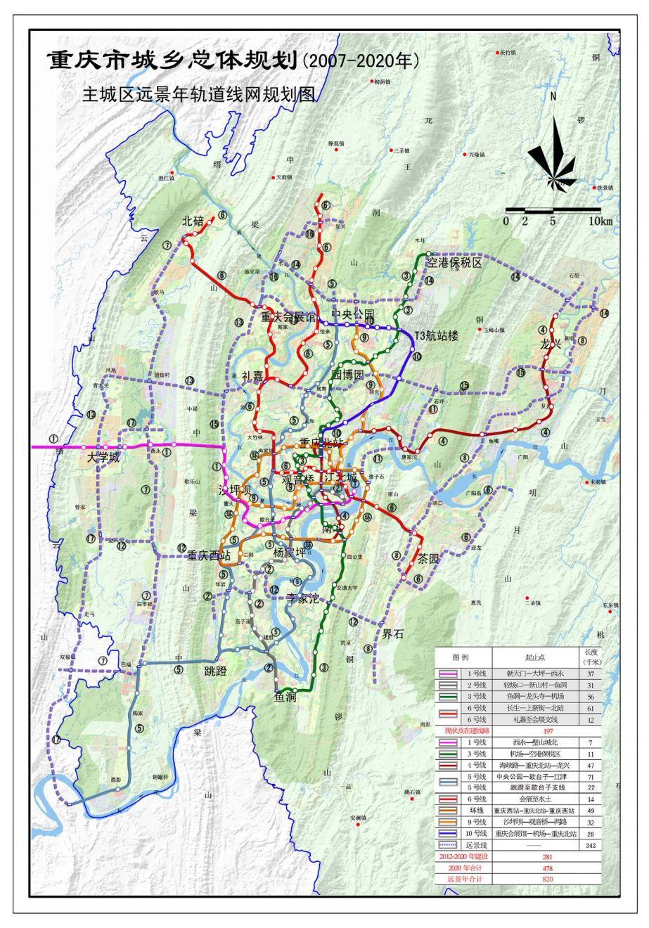 重庆交通 重庆地铁 重庆轻轨16号线 > 重庆轻轨16号线线路图    重庆图片