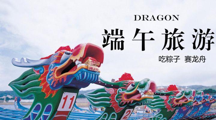 2016重庆端午旅游