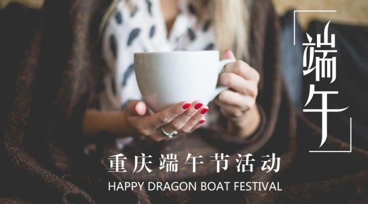 2016重庆端午活动