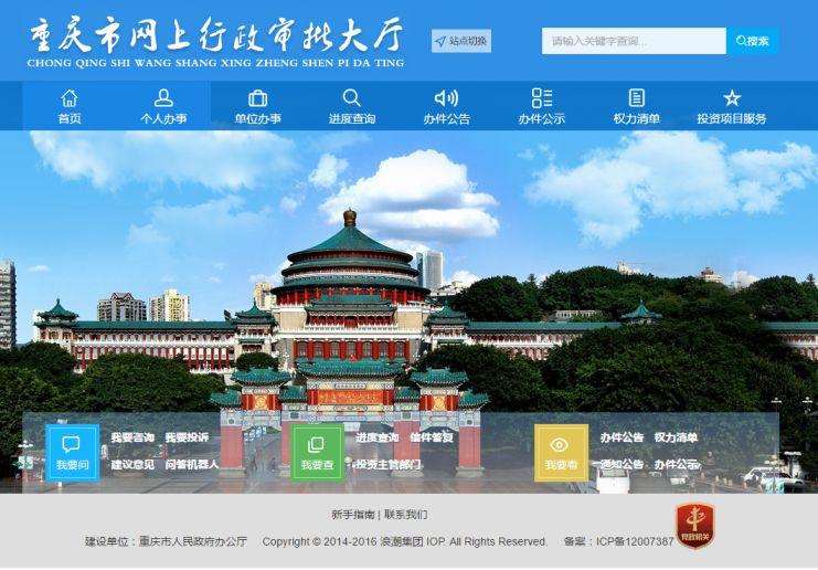 重庆国税12366电子税务局11月7日上线 市民可