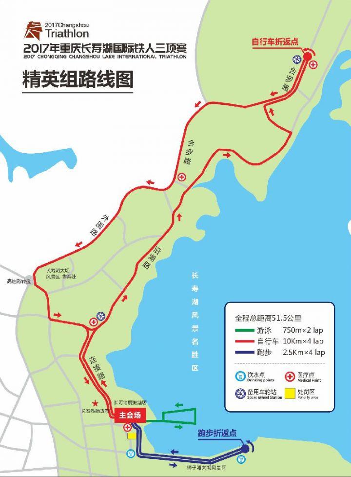 2017重庆铁人三项日程表一览