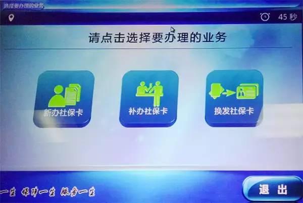 2019重庆社保卡办卡机操作指南