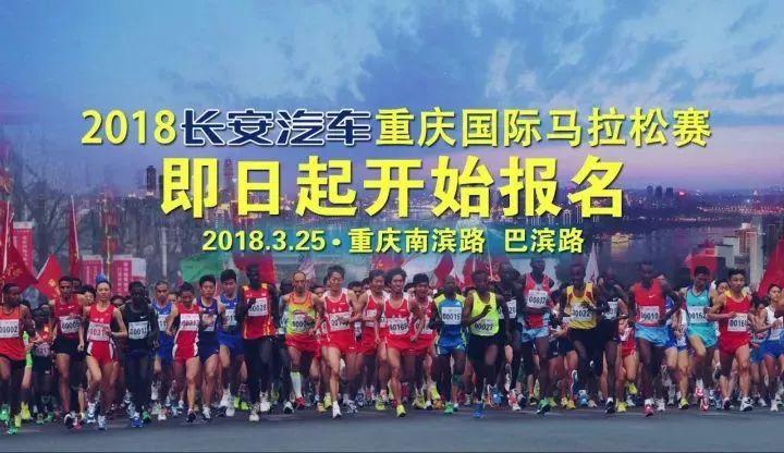 重庆国际马拉松报名