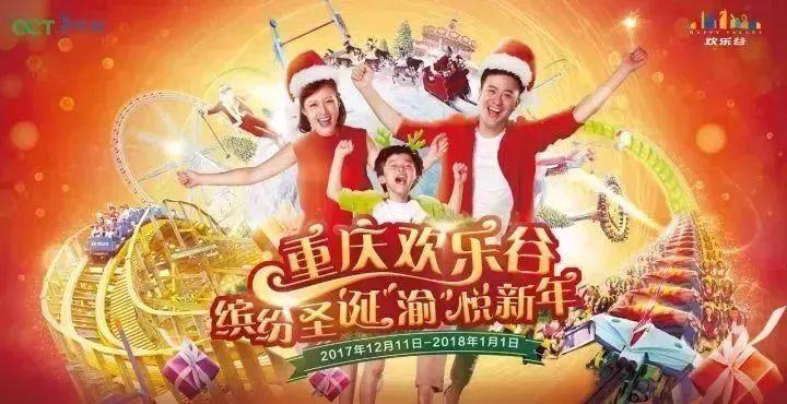 2019重庆欢乐谷元旦活动时间、门票、游玩项
