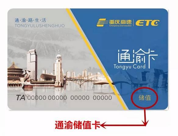 重庆高速套餐通行费