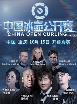 2018中国冰壶公开赛重庆站开幕秀时间、地点、门票