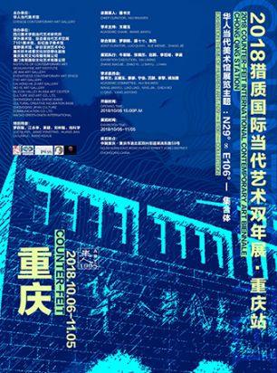 2018猎质国际当代艺术双年展重庆站时间及门票