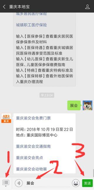 2018重庆渝交会时间,地点,门票