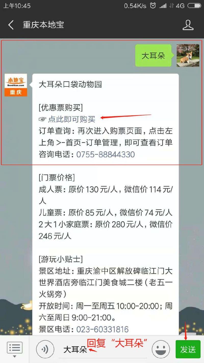 2018重庆大耳朵口袋动物园开放时间、地址和门票价格