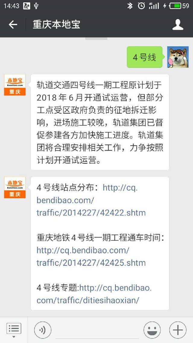 重庆轨道4号线一期8月份有望试运营