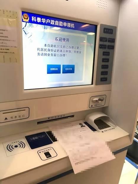 重庆身份证自助办理操作流程