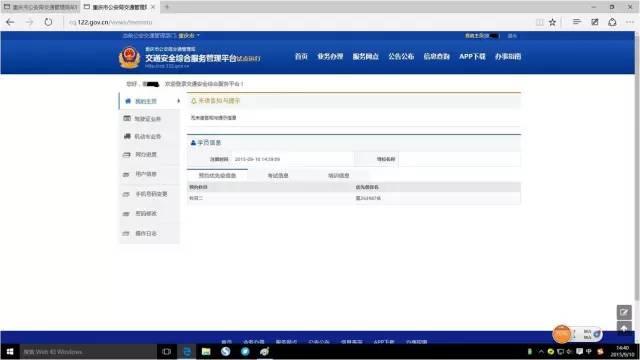 重庆驾考科目一试题及题库