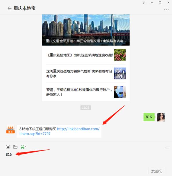 """重庆816地下核工程""""核工厂""""门票去哪里取?"""