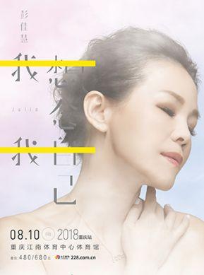 2018彭佳慧重庆演唱会时间、地点、门票
