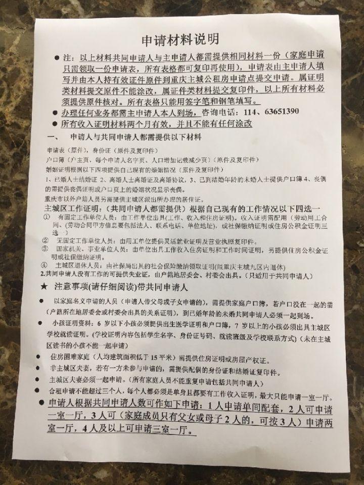 重庆公租房申请需要哪些材料