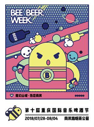2018重庆国际音乐啤酒节时间、地点、门票