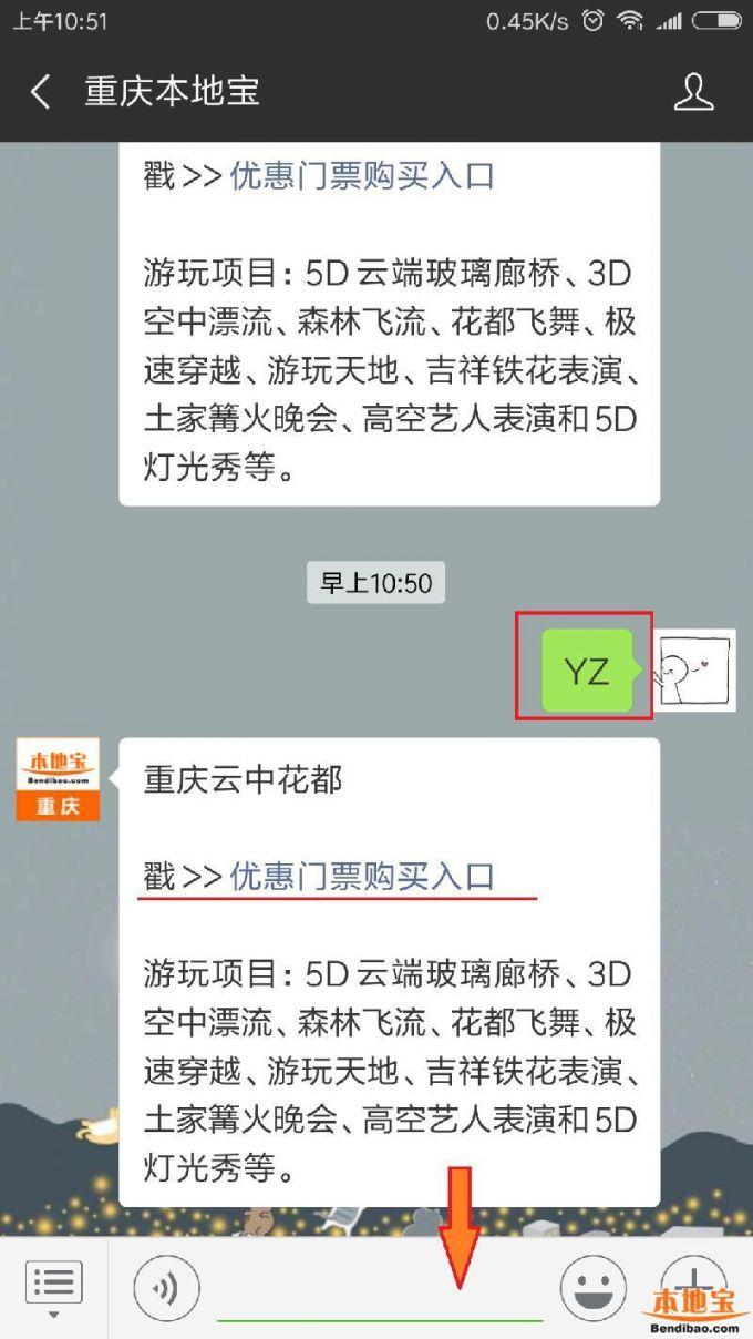 2018重庆云中花都有学生票吗?