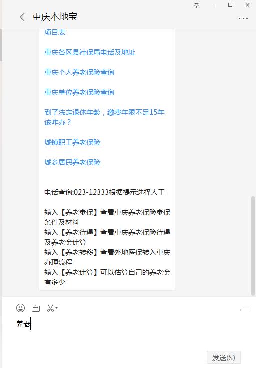 重庆市2018年退休金上调政策解读(金额 调整时间)
