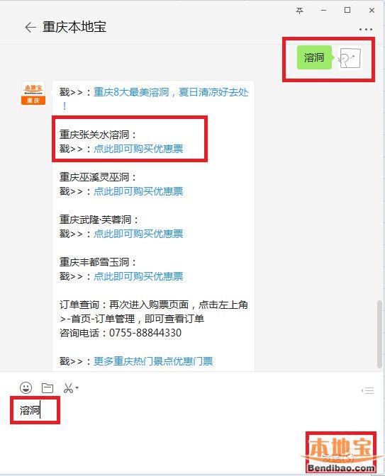 2018重庆张关水溶洞门票多少钱?(价格+优待政策)